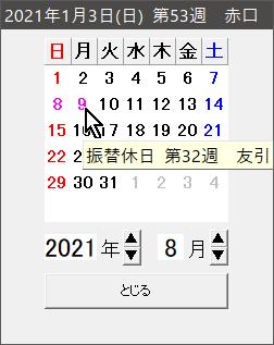 Msk20210103_hime2021b